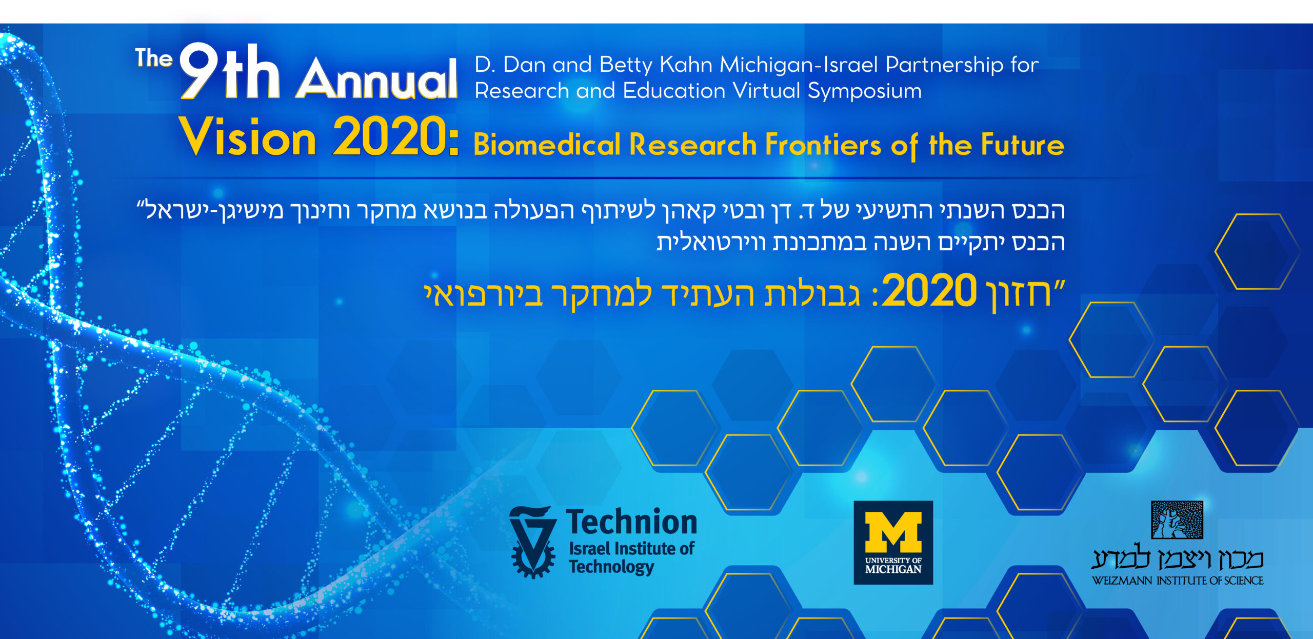 The 9th Annual Michigan-Israel Partnership December 2020